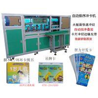 早教卡成型机-自动排序收集-早教卡成型机设备