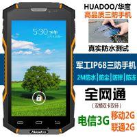【厂家直销】Huadoo华度 V2 全网通 三防智能手机 大屏幕防摔防刮