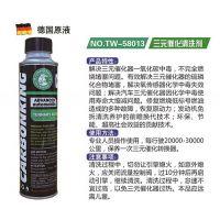 三元催化清洗剂 三元催化器清洗剂