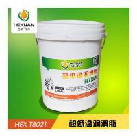 供应-50度低温润滑脂,低温润滑、防锈、抗冰雪、防冻-合轩