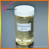 供应阻垢剂ME220 威海翔宇环保科技直供 地下水通用