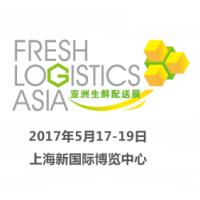 2017亚洲生鲜配送展 fresh logistics Asia