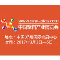 2017中国郑州塑料产业博览会