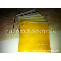 特供浇注特种彩色有机玻璃板材(图),亚克力板材厂家优惠直销促销