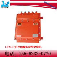 济宁兖兰 厂家直销 LBY127矿用隔爆型硬盘录像机