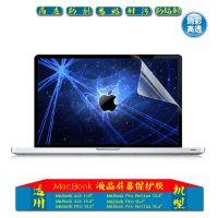macbook air pro 13.3寸苹果笔记本电脑屏幕保护膜 高清贴膜 磨砂