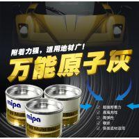 原子灰正品 腻子 mipa P99万能汽车原子灰 凹陷划痕修复