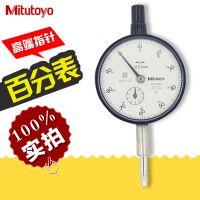 正品日本三丰Mitutoyo 百分表 指针式 2046S 0-10*0.01mm 指示表