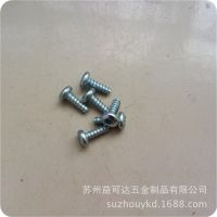 Torx 梅花螺丝 ISO14585 国标 GB2670.1盘头梅花自攻平尾螺钉