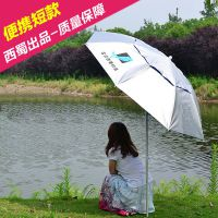 雷焱 短节钓鱼伞 便携折叠 PPC玻纤龙骨铝管超轻1.8米户外遮阳伞