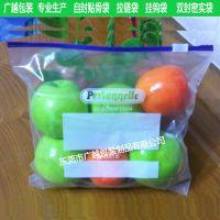 厂家直销 透明自封袋 塑料袋 PE食品包装袋 密封拉链袋