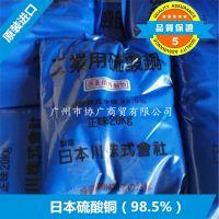 【正品保证】原装进口日本硫酸铜98.5%