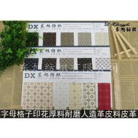 PVC皮革英文字母格子印花人造革菱形格方格图案高档箱包手袋皮料
