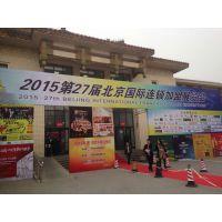 2016第28届北京国际连锁加盟创业展览会
