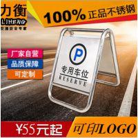 厂家供应不锈钢停车牌折叠式A字牌型停车牌专用车位告示牌