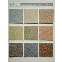 雅格PVC弹性地板-雅格PVC地板厂家库存