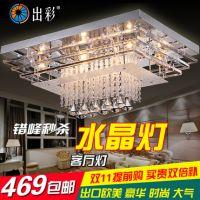 供应出彩长方形LED灯吸顶水晶灯客厅吊灯遥控家庭豪华灯饰