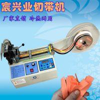 全自动热熔织带机器 色丁丝带剪带机 全棉平纹带裁剪机 宸兴业质量保证