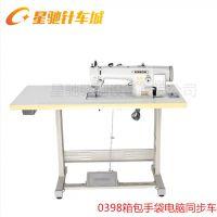 台州厂家直销0398电脑同步车 自动剪线沙发坐垫缝制 工业缝纫机
