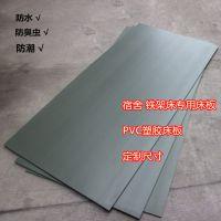 塑料床板 塑料防臭虫床板 PVC铁架床员工宿舍无毒无味厂家直销