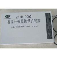 ?ZKJB-2000智能开关监控保护装置