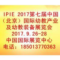 2017北京国际幼教产业及幼教装备展览会