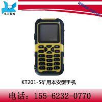 济宁兖兰   KT201-S矿用本安型手机信号稳定