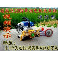 款220V超高小型压清洗机/洗车机/单相电机迷你型洗车