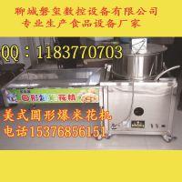 休闲食品加工设备 圆形爆米花机 膨化食品加工机械 美式爆米花机