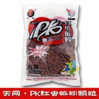 【pk红虫蚯蚓颗粒】正品天网 滑鱼克星 窝料 鱼饵400g