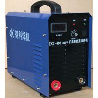北京专供ZX7-400 660V矿井专用逆变直流电焊机