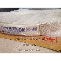 进口德国包辊带BOBOTEX_韩国BOLIM国内自产糙面带