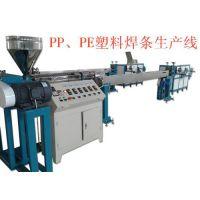 PP塑料焊条机设备|塑料焊条机挤出设备