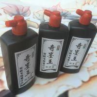 广西奇墨王墨汁厂家批发写对联专用快干墨汁 浓黑光亮墨汁 毛笔书法文房四宝墨汁