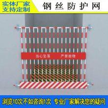 珠海楼层防护栏 工地基坑隔离网现货 高1.2m黄黑现货 踢脚板栅栏 智盛