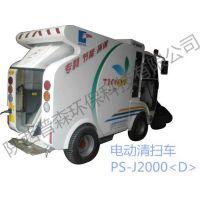 陕西普森电动环卫清扫车 电动扫路车PS-J2000(D)