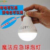 厂家直销 LED智能应急球泡灯 充电灯泡 5W 7W 楼道 走廊球泡灯
