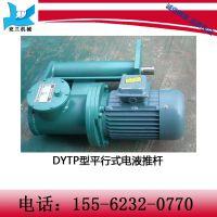 长期供应   厂家直销  DYTP型电液推杆平行式电液推杆