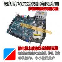 供应|日本进口汽车静电粉末喷涂机设备主板|PCB电路板|克隆|抄板|复制|工控类PCBA生产厂家