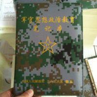 定制理论学习笔记本 部队理论学习笔记本定做 部队思想政治笔记本