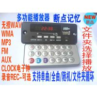 录音MP3模块带电子钟MP3板卡MP3收音模块MP3录音PCBA录音解码板 支持文件夹播放MP3模块