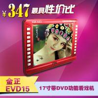 惠州厂家批发金正EVD15全格式14.1寸老人视频播放器dvd带TV功能