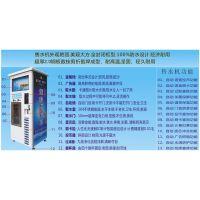 桦圆利新型节能不锈钢直饮水机 刷卡投币自动售水机(HYL-SQJQ)