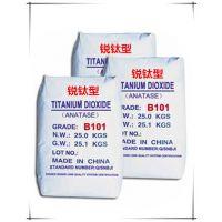 上海钛白粉批发 上海钛白粉生产供应商 色母粒专用钛白粉B101