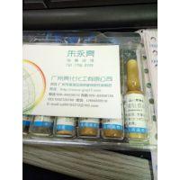 广州亮化化工供应伊维菌素标准品,cas:70288-86-7,规格:100mg