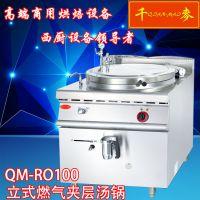 供应商用千麦QM-RO100 燃气夹层汤锅 西厨设备 机械 饮品