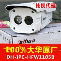 广东代理在厂大华DH-IPC-HFW1105B 红外防水枪型网络监控摄像机