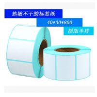 热敏纸 条码打印纸 不干胶条码纸 标签纸适合条码秤