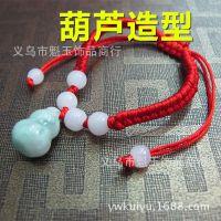 厂家低价批发天然翡翠手链 本命年 葫芦造型 编制红绳手链