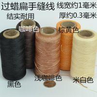 DIY高级蜡线 皮革专用线 手缝线 150D扁蜡线 整卷260米